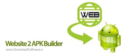دانلود Website 2 APK Builder نرم افزارساخت برنامه اندروید برای وب سایت
