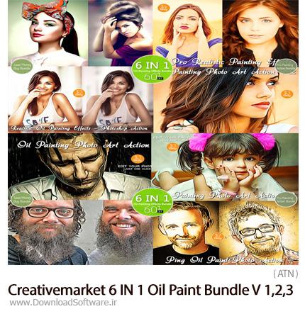 دانلود مجموعه اکشن فتوشاپ ایجاد افکت نقاشی رنگ روغن بر روی تصاویر - Creativemarket 6 IN 1 Oil Paint Bundle V 1,2,3
