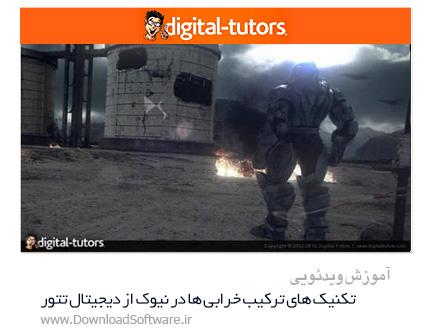 دانلود آموزش تکنیک های ترکیب خرابی ها در نیوک از دیجیتال تتور - Digital Tutors Destruction Compositing Techniques In Nukex