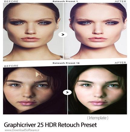 دانلود 25 اکشن رتوش لایتروم از گرافیک ریور - Graphicriver 25 HDR Retouch Preset