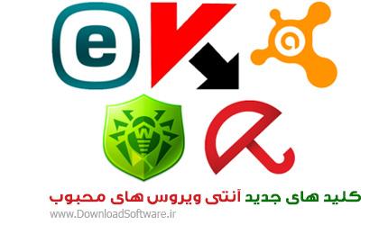 دانلود KEYS for ESET, Kaspersky, Avast, Dr.Web, Avira 2015 کلید های انتی ویروس ها