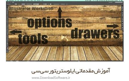 دانلود آموزش مقدماتی ایلوستریتور سی سی از KelbyOne - KelbyOne Illustrator CC Basics