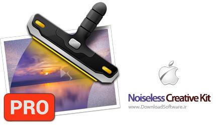 دانلود Noiseless Creative Kit Pro Mac OS X نرم افزار حذف نویزهای عکس در مک