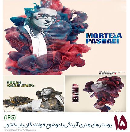 abstract.watercolor.iranian.poster