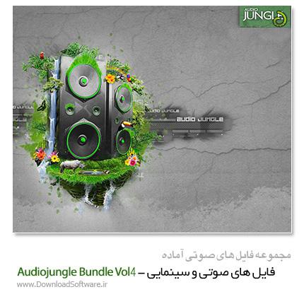دانلود مجموعه افکت صوتی آماده - Audiojungle Bundle Vol 4