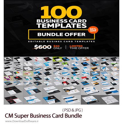 دانلود 100 تصویر لایه باز کارت ویزیت متنوع - CM 100 Super Business Card Bundle