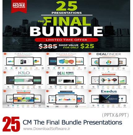 دانلود 25 مجموعه قالب آماده تجاری پاورپوینت - CM The Final Bundle 25 Presentations