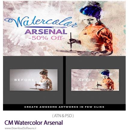 دانلود اکشن فتوشاپ ایجاد افکت نقاشی بر روی تصاویر - CM Watercolor Arsenal