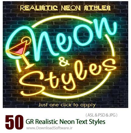دانلود 50 تصویر لایه باز استایل با افکت نئونی رنگی از گرافیک ریور - GraphicRiver 50 Realistic Neon Text Styles