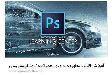 دانلود آموزش قابلیت های جدید و توسعه یافته فتوشاپ سی سی 2015 از KelbyOne - KelbyOne What Is New In Photoshop CC 2015
