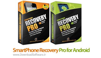 دانلود SmartPhone Recovery Pro for Android نرم افزار بازیابی اطلاعات اندروید