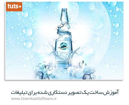 دانلود آموزش پیشرفته ساخت یک تصویر دستکاری شده برای تبلیغات از تاتس پلاس - Tutsplus Advanced Photo Manipulation For Advertisements