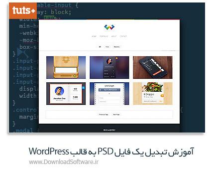دانلود آموزش تبدیل یک فایل PSD به قالب WordPress از تاتس پلاس - Tutsplus PSD To WordPress Minimal Portfolio Theme