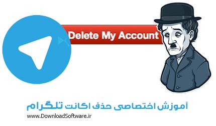آموزش حذف حساب کاربری تلگرام – حذف اکانت Telegram