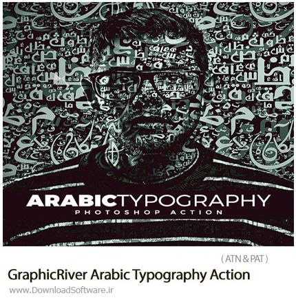 دانلود اکشن فتوشاپ ایجاد افکت تایپوگرافی عربی بر روی تصاویر از گرافیک ریور - GraphicRiver Arabic Typography Action