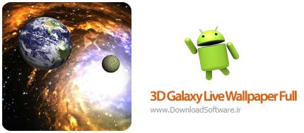 دانلود 3D Galaxy Live Wallpaper Full برنامه لایو والپیپر سه بعدی ستارگان برای اندروید
