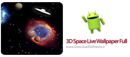 دانلود 3D Space Live Wallpaper Full برنامه والپیپر زنده فضایی اندروید
