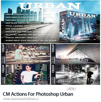 دانلود مجموعه اکشن فتوشاپ با افکت های متنوع – CM Actions For Photoshop Urban
