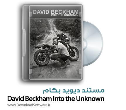 دانلود مستند دیوید بکام با زیرنویس فارسی - David Beckham Into the Unknown