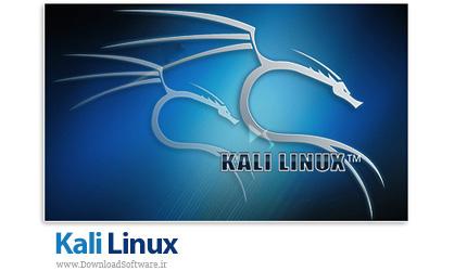 دانلود Kali Linux - دانلود کالی لینوکس، سیستم عامل تست نفوذ و امنیت