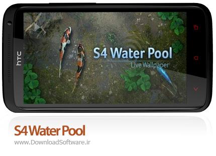 دانلود لایو والپیپر S4 Water Pool تجربه دنیای زیر آب در گوشیهای اندروید