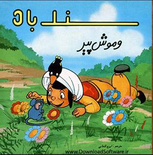 دانلود کتاب قصه سندباد و موش پیر