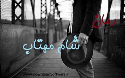 Sham.Mahtab_a