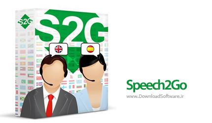 دانلود Speech2Go - نرم افزار تبدیل متن به گفتار