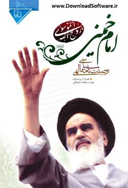 دانلود کتاب وصیت نامه امام خمینی (ره)