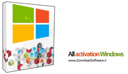 دانلود All activation Windows برنامه تمام فعالسازی های ویندوز