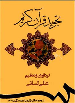 دانلود کتاب آموزش تجوید قرآن