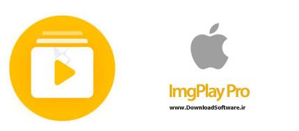 دانلود ImgPlay Pro ساخت فایل های متحرک GIF برای آیفون