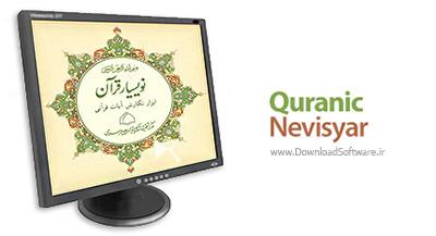 دانلود نویسیار قرآن – درج آیه ها، ترجمه ها و یا آدرس آن ها در Word
