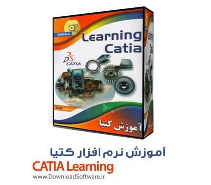 دانلود آموزش نرم افزار کتیا CATIA Learning