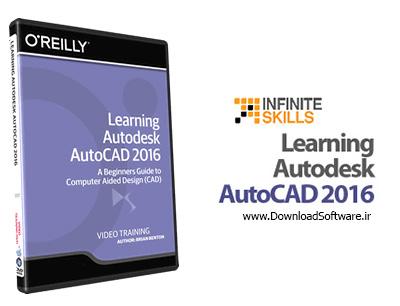 دانلود فیلم آموزشی Learning Autodesk AutoCAD 2016 - آموزش نرم افزار اتوکد 2016