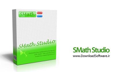 دانلود SMath Studio نرم افزار استودیو ریاضی