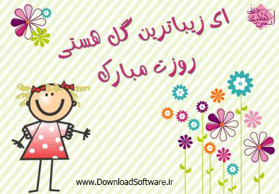 roze-dokhtar-picture-95