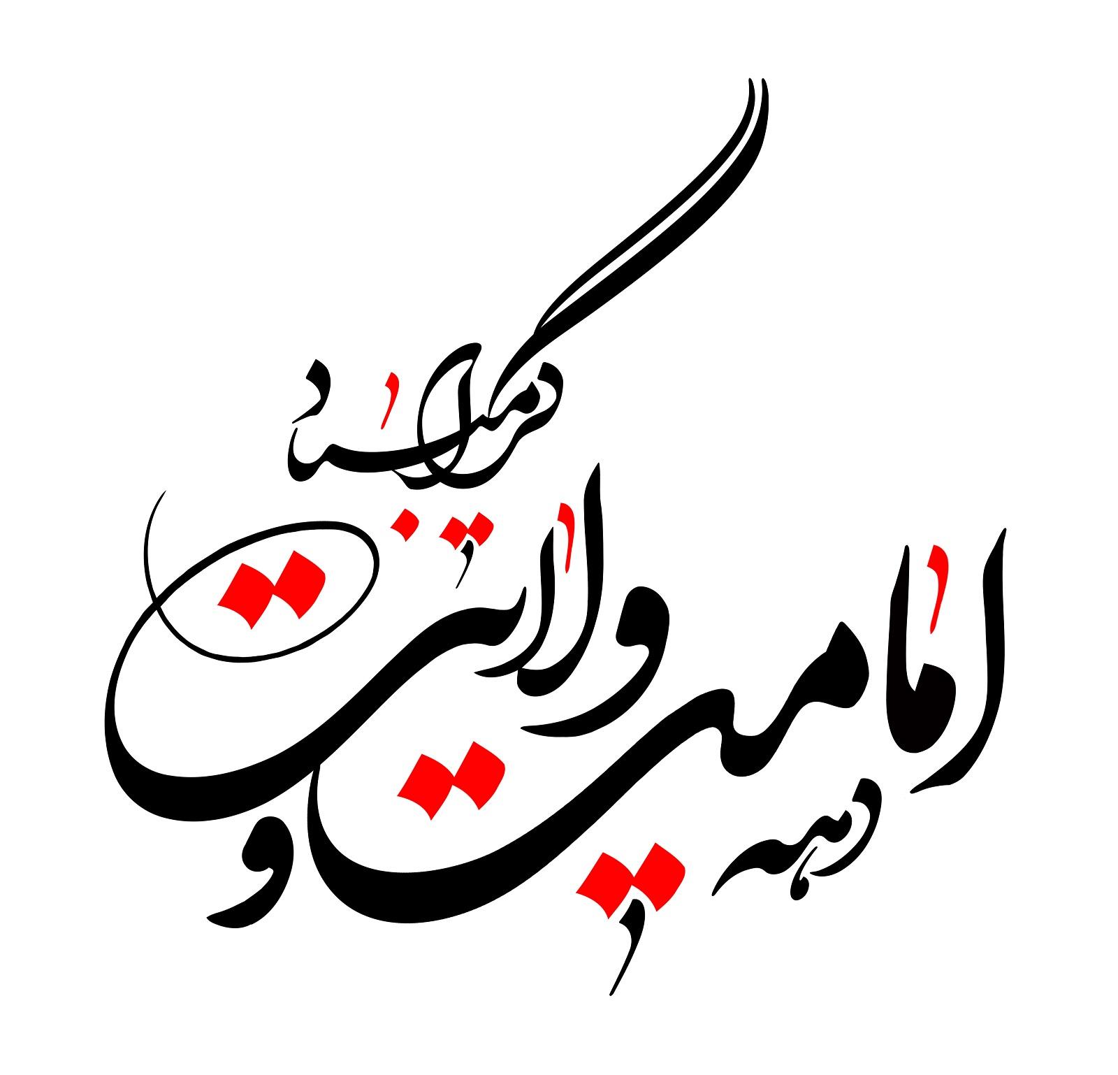 دانلود والپیپر و تصاویر گرافیکی ویژه عید غدیر خم