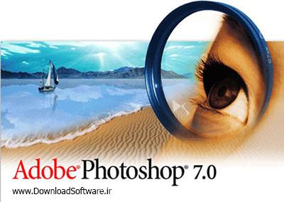 دانلود فتوشاپ ۷ با حجم کم برای کامپیوتر