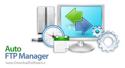 دانلود Auto FTP Manager - نرم افزار کلاینت اف تی پی