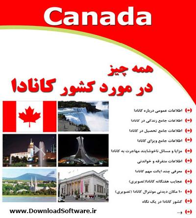 دانلود کتاب راهنمای مهاجرت و تحصیل در کشور کانادا