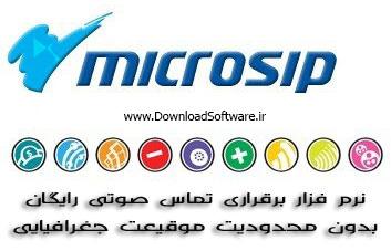 با نرم افزار MicroSIP تماس صوتی رایگان برقرار کنید
