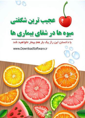 دانلود کتاب خواص میوه ها و گیاهان در شفای بیماریها