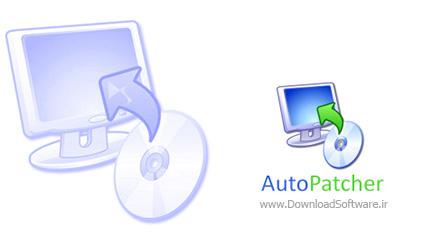 دانلود AutoPatcher Updater – دریافت و نصب آپدیت های سیستم