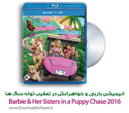 دانلود انیمیشن Barbie & Her Sisters in a Puppy Chase 2016