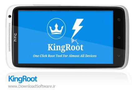 دانلود KingRoot 5.0.5 build 20170420 – روت گوشی های اندروید + نسخه ویندوز