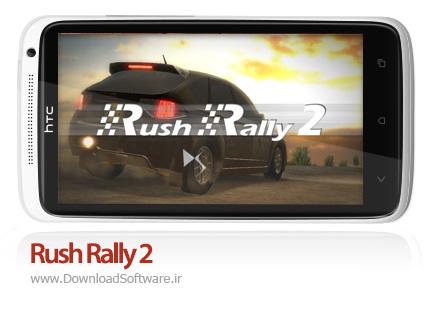 دانلود بازی Rush Rally 2 برای اندروید – شبیه ساز مسابقات رالی