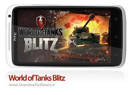 دانلود بازی World of Tanks Blitz – دنیای تانک ها برای اندروید