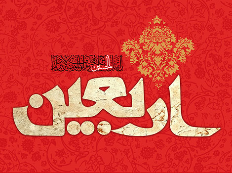 اس ام اس و پیامک تسلیت ویژه اربعین حسینی 30 آبان 1395