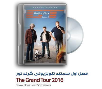 دانلود فصل اول مستند گرند تور The Grand Tour 2016